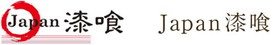 Japan漆喰