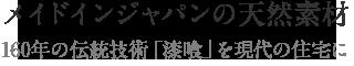 メイドインジャパンの天然素材 160年の伝統技術「漆喰」を現代の住宅に