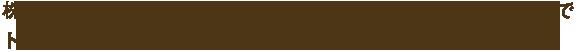 株式会社アースウォールは、輸入塗り壁材の販売から施工までトータルでサポートする職人集団です。